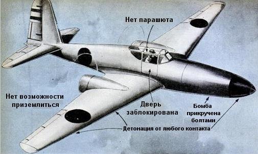 Самолет камикадзе